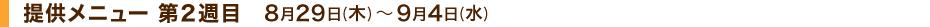提供メニュー 第2週目 8月29日(木)~9月4日(水)