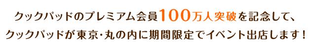 クックパッドのプレミアム会員100万人突破を記念して、 クックパッドが東京・丸の内に期間限定でイベント出店します!