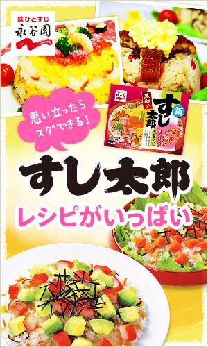 すし太郎レシピがいっぱい