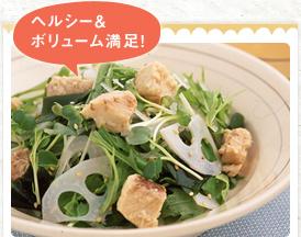 鮭の中華風サラダ
