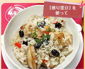 フジッコ「黒豆」を使ったパーティレシピコンテスト 【クック ...