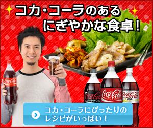 コカ・コーラのある にぎやかな食卓!