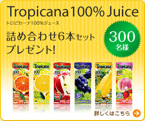Tropicana 100%Juice 詰め合わせ6本セットプレゼント!