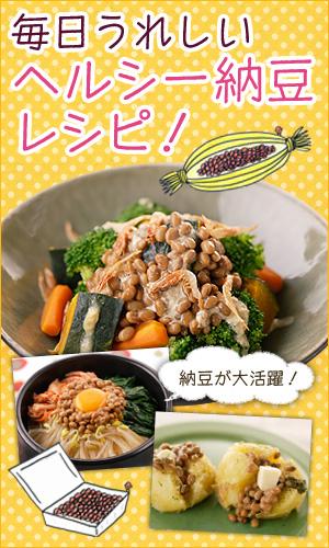 毎日うれしいヘルシー納豆レシピ!
