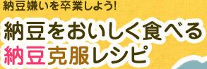 納豆をおいしく食べる 納豆克服レシピ