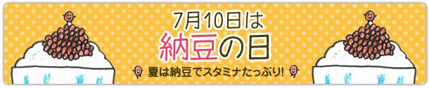 7月10日は納豆の日