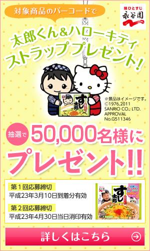 太郎くん&ハローキティ太郎くん&ハローキティストラップを50,000名様にプレゼント!