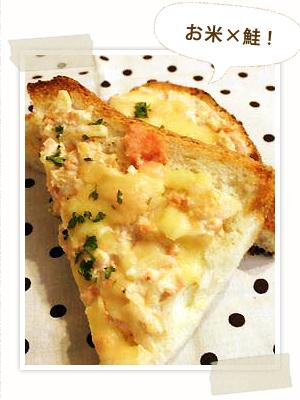 お米×鮭!米パンde鮭のちゃんちゃん焼きトースト。