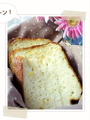 お米×コーン!北海道ギュギュッと!コーンチーズ米パン。