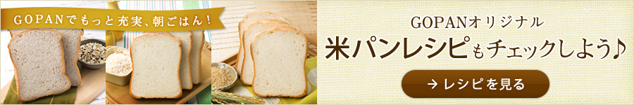 GOPANでもっと充実、朝ごはん!GOPANオリジナル米パンレシピもチェックしよう♪ | レシピを見る