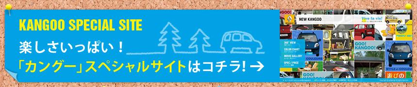 KANGOO SPECIAL SITE   楽しさいっぱい!「カングー」スペシャルサイトはコチラ!