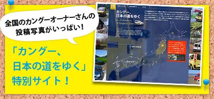 全国のカングーオーナーさんの投稿写真がいっぱい! 「カングー、日本の道をゆく」特別サイト!