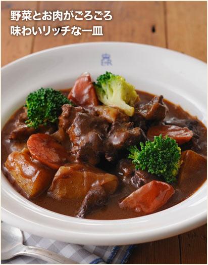 洋食のプロ・ハインツ直伝!旨みたっぷりのソースで煮込むだけ!簡単・本格ビーフシチュー。