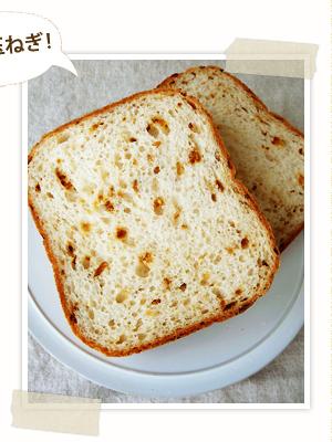 お米×泉州玉ねぎ!大阪産(もん)玉ねぎ米パン