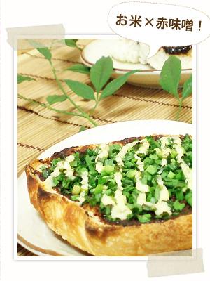 お米×赤味噌!◆米パンで焼きおにぎり風トースト◆