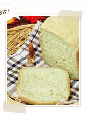 お米×あおさ!◆青のり香るお米パン◆