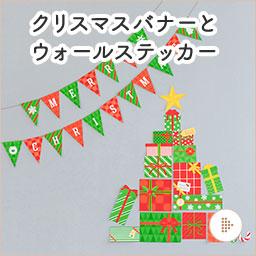 画像 クリスマス 飾り ダウンロード 無料アイコンダウンロードサイト