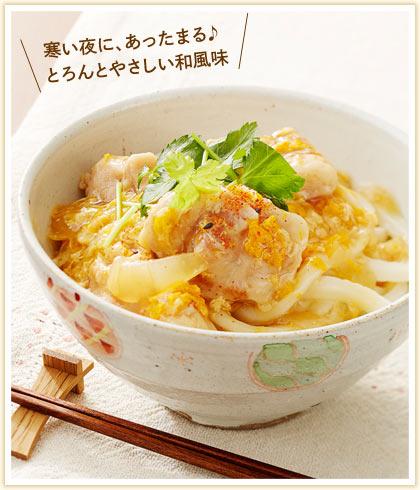 やわらかい鶏肉とふわふわ卵、やさしいおだしが絶品!お腹の中から温まる、冬のあんかけうどん。